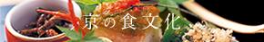 京の食文化