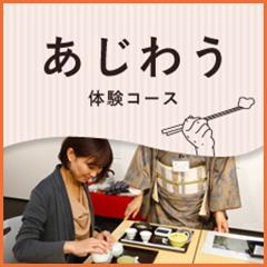 あじわう体験コース