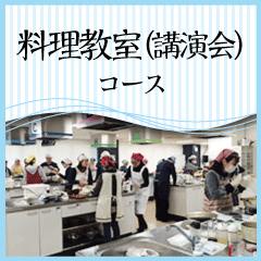料理教室(講演会)コース