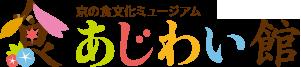 京の食文化ミュージアム・あじわい館