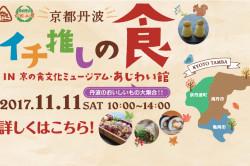 京都丹波イチ推しの食