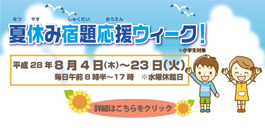 夏休み宿題応援WEEK2016