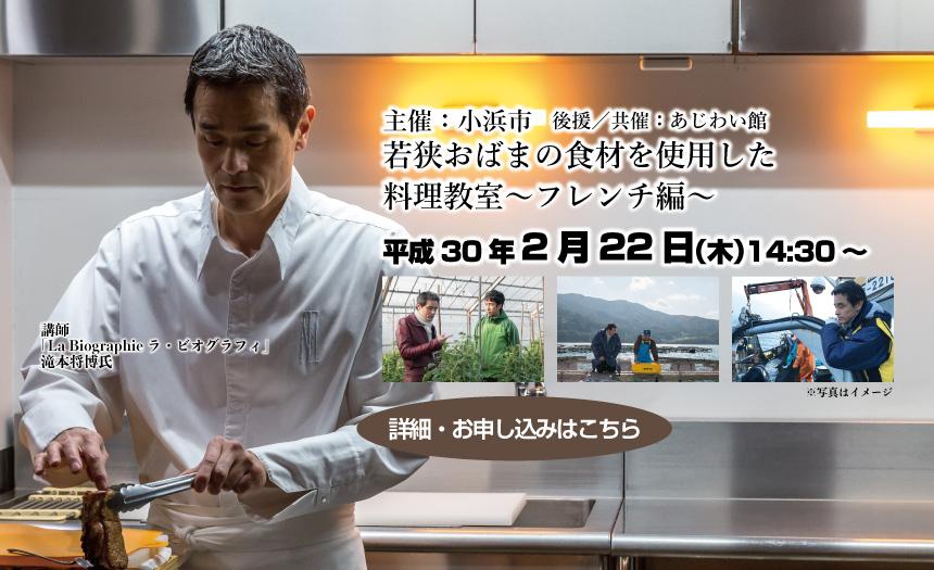 若狭おばまの食材を使用した料理教室〜フレンチ編〜