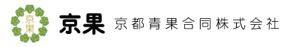 京都青果合同株式会社